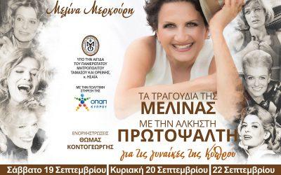 Η A. Πρωτοψάλτη τραγουδά (σε 3 συναυλίες στην Κύπρο) Μελίνα Μερκούρη